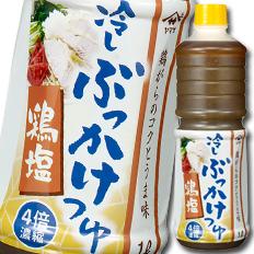 北海道は850円 沖縄は3100円の別途送料を頂戴します 国内正規総代理店アイテム 送料無料 ヤマサ醤油 ヤマサ冷しぶっかけつゆ鶏塩 全12本 無料 1Lペット×2ケース 4倍濃縮