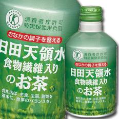 【送料無料】日田天領水 食物繊維入りのお茶300gボトル缶×3ケース(全72本)