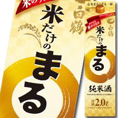 【送料無料】白鶴酒造 サケパック 米だけのまる 純米酒2Lパック×2ケース(全12本)