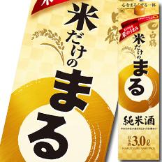 【送料無料】白鶴酒造 サケパック 米だけのまる 純米酒3Lパック×2ケース(全8本)