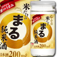 格安 価格でご提供いたします 北海道は850円 沖縄は3100円の別途送料を頂戴します 送料無料 白鶴酒造 サケパック 純米酒200mlカップ×1ケース 米だけのまる 全30本 35%OFF