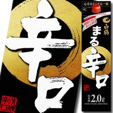 【送料無料】白鶴酒造 サケパック まる辛口2Lパック×2ケース(全12本)