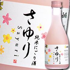 【送料無料】白鶴酒造 上撰 純米にごり酒 さゆり300ml瓶×2ケース(全24本)