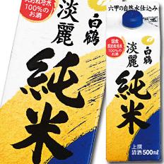 【送料無料】白鶴酒造 上撰 サケパック 淡麗純米500mlパック×2ケース(全24本)