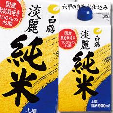 【送料無料】白鶴酒造 上撰 サケパック 淡麗純米900mlパック×2ケース(全12本)