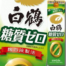 【送料無料】白鶴酒造 サケパック 糖質ゼロ2Lパック×2ケース(全12本)