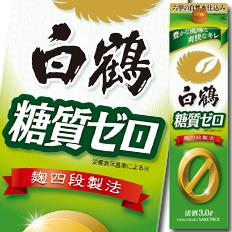 【送料無料】白鶴酒造 サケパック 糖質ゼロ3Lパック×2ケース(全8本)
