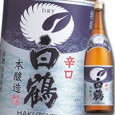 【送料無料】白鶴酒造 特撰 飛翔 ドライ1.8L瓶×1ケース(全6本)