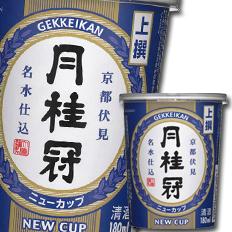 【送料無料】京都府・月桂冠 ニューカップ 上撰180ml紙カップ×3ケース(全90本)