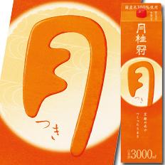 【送料無料】京都府・月桂冠 つき3Lパック×2ケース(全8本)