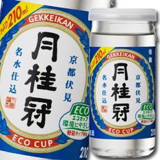 【送料無料】京都府・月桂冠 エコカップ 佳撰210mlカップ×2ケース(全60本)