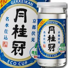 【送料無料】京都府・月桂冠 エコカップ 上撰210mlカップ×2ケース(全60本)