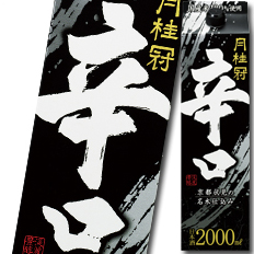 【送料無料】京都府・月桂冠 辛口2Lパック×2ケース(全12本)