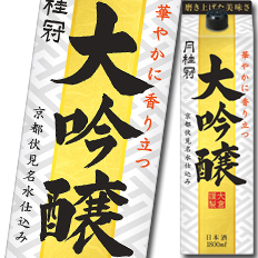 【送料無料】京都府・月桂冠 大吟醸1.8Lパック×1ケース(全6本)