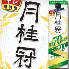【送料無料】京都府・月桂冠 糖質70%オフ・プリン体ゼロ1.8Lパック×2ケース(全12本)