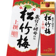 【送料無料】京都・宝酒造 上撰松竹梅 サケパック2L×2ケース(全12本)