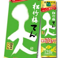 【送料無料】京都・宝酒造 松竹梅 天 糖質70%オフ 紙パック2L×2ケース(全12本)