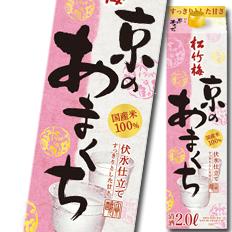 【送料無料】京都・宝酒造 松竹梅 京のあまくち 紙パック2L×2ケース(全12本)