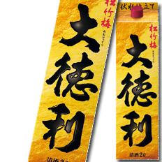 【送料無料】京都・宝酒造 松竹梅 大徳利 紙パック2L×2ケース(全12本)