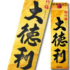 【送料無料】京都・宝酒造 松竹梅 大徳利 紙パック3L×2ケース(全8本)
