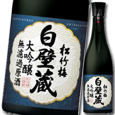 【送料無料】京都・宝酒造 松竹梅白壁蔵 大吟醸 無濾過原酒640ml瓶×2ケース(全12本)