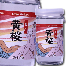 【送料無料】京都・黄桜 金印 黄桜 180ml瓶×2ケース(全60本)
