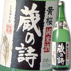 京都・黄桜 黄桜 蔵の詩1.8L瓶×1ケース(全6本)