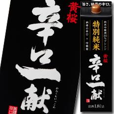 【送料無料】京都・黄桜 黄桜 特別純米 辛口一献1.8Lパック×2ケース(全12本)