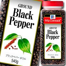 【】ユウキ食品 MCブラックペパー(ホウル)540g×2ケース(全12本):近江うまいもん屋