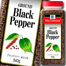 【送料無料】ユウキ食品 MCブラックペパーあらびき540g×2ケース(全12本)