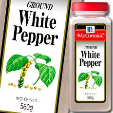 【送料無料】ユウキ食品 MCホワイトペパー560g×2ケース(全12本)