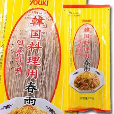 【送料無料】ユウキ食品 韓国料理用春雨300g×2ケース(全40本)