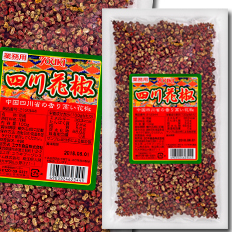 【送料無料】ユウキ食品 四川花椒100g×2ケース(全20本)
