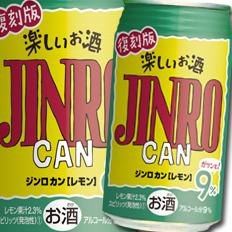 【送料無料】ジンロ JINRO CAN レモン(復刻版)350ml缶×3ケース(全72本)