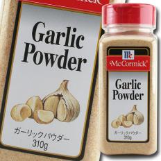 【送料無料】ユウキ食品 MCガーリックパウダー310g×2ケース(全12本)