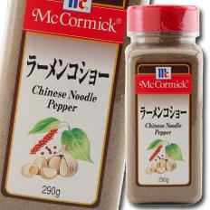 【送料無料】ユウキ食品 MCラーメンコショー290g×2ケース(全12本)