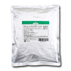 【送料無料】ユウキ食品 MCクラッシュフライドガーリック500g×2ケース(全20本)