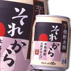 【送料無料】サントリー 本格焼酎 それから 芋 水割缶250ml缶×3ケース(全72本)