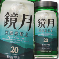 【送料無料】サントリー 韓国焼酎 鏡月20度200mlペットボトル×3ケース(全72本)