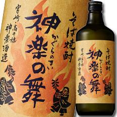 【送料無料】神楽酒造 そば焼酎 神楽の舞720ml瓶×1ケース(全12本)