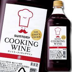 【送料無料】サントリー クッキングワイン 赤1.8Lペットボトル×2ケース(全12本)