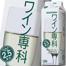 【送料無料】サントリー ワイン専科 白1.8L紙パック×2ケース(全12本)