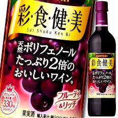【送料無料】サントリー 彩食健美 赤720mlペットボトル×1ケース(全12本)