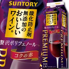 【送料無料】サントリー 酸化防止剤無添加のおいしいワイン。贅沢ポリフェノール(コクの赤)1.8L紙パック×2ケース(全12本)