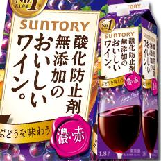 【送料無料】サントリー 酸化防止剤無添加のおいしいワイン。 濃い赤1.8L紙パック×2ケース(全12本)