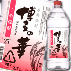 【送料無料】福徳長 25度 本格焼酎 博多の華 こめ 2.7Lペット×1ケース(全6本)