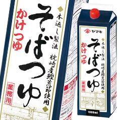 【送料無料】ヤマキ Nそばつゆ紙パック1.8L×2ケース(全12本)
