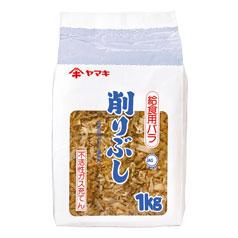 【送料無料】ヤマキ 削りぶし 給食用バラ1kg×2ケース(全8本)