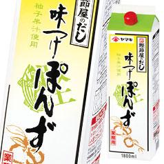 【送料無料】ヤマキ 味付けぽん酢紙パツク1.8L×2ケース(全12本)