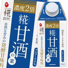 【送料無料】マルコメ プラス糀 糀甘酒の素(濃度2倍) LL紙パック500ml×3ケース(全36本)